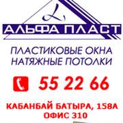Альфа Пласт Пластиковые Окна Усть-Каменогорск    группа в Моем Мире.