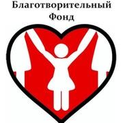 Благотворительный фонд Доброе Дело group on My World
