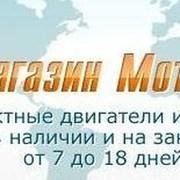 Контрактные двигатели Магазин Моторов, бу моторы с гарантией группа в Моем Мире.