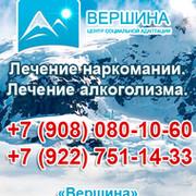 Реабилитационный центр «Вершина» - Челябинск group on My World