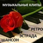 ♬ МУЗЫКАЛЬНЫЕ КЛИПЫ ♬ ШАНСОН ♬ ЭСТРАДА И РЕТРО ♬ group on My World