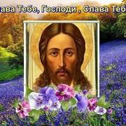 Слава Богу За Всё!!!  Всё о православии! group on My World