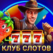 Клуб Слотов - Игровые автоматы group on My World