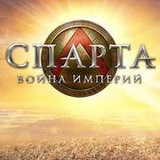 Спарта: Война Империй group on My World