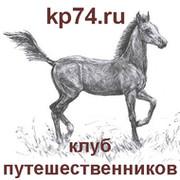 Клуб путешественников KP74.ru group on My World