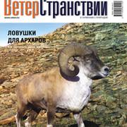 """Журнал """"Ветер Странствий"""" группа в Моем Мире."""