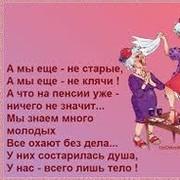 СТАРУХА ШАПОКЛЯК on My World.