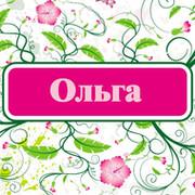 Ольга Дельченко on My World.