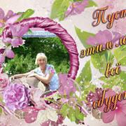 Галина Беланова on My World.