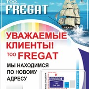 FREGAT Горького 50 on My World.