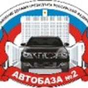 классификация объекта фгуп автокомбинат управление делами президента АвтоБазар
