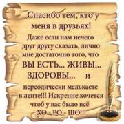 Римма Романова on My World.