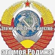 моя родина СССР on My World.