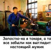 Сергей Украинцев on My World.