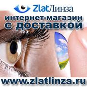 Контактные Линзы Златоуста и Миасса - ZlatLinza.ru on My World.